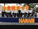 吹奏楽!!Mr.Children「HANABI」!!北九州・小倉城まつり!!