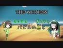 【THE WITNESS】セイカとずん子とパズルの島と part4
