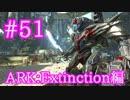 【ARK Extinction】これで無敵!最強ロボMekを製作!【Part51】【実況】