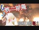 【うさぎ実況】ピョンっと逃げたい!恐怖のバイオハザードRE:2  #8【クレア・裏】