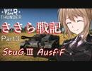[WarThunder] ささら戦記 part3 (ゆっくり CeVIO)