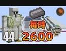 #44【マインクラフト】1.13対応新ゴーレムトラップ アンディフェニックスとは!? CBW アンディマイクラ (Minecraft JE 1.13.2)
