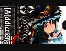 第47位:【四季映姫・ヤマザナドゥ】 [A]ddiction 【1080p】 thumbnail