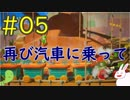 【#05】2人仲良くクリアできるか!?ヨッシークラフトワールドをプレイ!