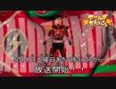 新番組『房州電撃!!ライデンマル 里見家リターンズ編』CM 5月4日配信スタート!!