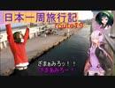 【結月ゆかり車載】日本一周旅行記【route 19】