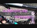 第84位:ゆかりさんが語る、自転車乗りから見たバンクーバー thumbnail