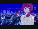 第5位:【ねじ式 & R Sound Designコラボアルバム】「帝国ロリィタ」【クロスフェード】 thumbnail