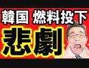 第78位:【韓国】日本の企業が韓国撤退し日韓関係パニック!改善どころか文在寅が新たな燃料を投下!韓国終わったな…海外の反応 最新 ニュース速報『KAZUMA Channel』