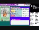 【YTL】うんこちゃん『ポケモンRSE 金ダツラ』part56【2019/04/16】