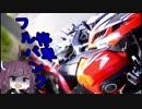 第70位:【VOICEROID車載】桜を見ながら桜島ツーリング【フルバンク停車】