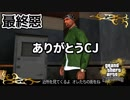 【GTASA】ありがとうカール・ジョンソン【最終惡】