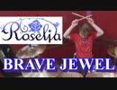 第74位:【Roselia】BRAVE JEWEL叩いてみた!〔クリタ〕 thumbnail
