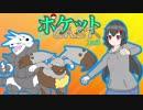 第50位:【ポケモンUSM】ポケットCAST Lv.3 thumbnail