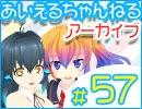 【連想ゲーム】めざせ全員ぴったり仲良し!【あいえるらいぶ57】