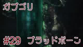 【結月ゆかり】ガブゴリブラッドボーン #29