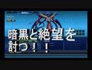 【スーパーロボット大戦T】 スパロボT実況プレイ21 暗黒と絶望を討ち、異世界と月に平穏を!!2