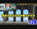 【ガンハザード実況】フロントミッションがアクションRPGでドーン! #29