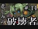 【Total War:WARHAMMER Ⅱ】悲しみの破壊者 #14【夜のお兄ちゃん実況】