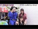 アフター☆レボ☆リューション 第26界