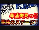 【実況】スマブラSP~早速発見っ!!最強のステージ!!~