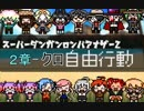 【日本語字幕】SDRA2 自由行動(チャプター2‐クロ)