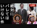 第21位:韓国のムン・ヒサン議長が天皇陛下に謝罪はしないが特使を派遣して日韓関係改善を図る耳を疑う図々しい魂胆に全日本人大激怒!他【えんちょーと雑談】