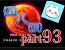 【四八(仮)】あの伝説のクソゲーに魂を捧げる【実況】 part93