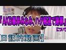 【2019/04/19 分】「AKB峯岸みなみ、ハグ報道で謝罪」について etc【日記的動画】[ 19/365 ]