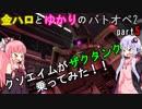 金ハロとゆかりのバトオペ2#005【ザクタンクLv1】