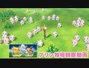 ポケモンピカブイ 一糸乱れぬ(?)プリンちゃんたちの動きを見続ける動画