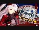 第37位:アズールレーン5ch小ネタ集【⑫】