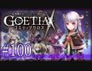 【#100】ゴエティアクロス◆悪魔少女×マルチプレイRPG【実況】