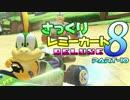 【マリオカート8DX】さっくりレミーカート8DX#10【CeVIO実況】