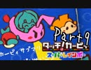 【実況】成人男性の粘土遊び#9【タッチ! カービィスーパーレインボー】