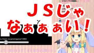 物述有栖「有栖はJSじゃなぁぁぁぁぁぁい!!!!」