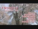 【がくっぽいど】  桜ひとひら 【Ballad_オリジナル】