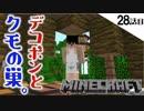 《Minecraft》28話目。エンチャントしたい!という事でデコポン作って材料とりに行ったら思いがけない展開に・・・《てきとうサバイバル》