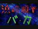 syamu_game、任天堂から存在を抹消されてしまう