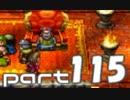 第65位:【実況】ドラクエ7やってみた~キーファロス民~【Part115】