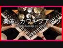 美波 / カワキヲアメク【 ピアノ× ピアノ ×ドラム 】1人でcover/Minami /Kawaki wo Ameku/Piano/ドメスティックな彼女/Domestic na Kanojo
