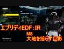 【EDF:IR】ハードでエブリディアイアンレイン!M8 大地を揺らすす巨影【実況】