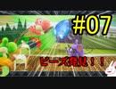 【#07】毎日更新!ヨッシークラフトワールドをプレイ!
