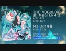 【ボーマス42・M3-2019春】「ボカロEDM6」SPACELECTRO クロスフェードデモ