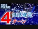 【FGO】天魔轟臨 ほぼ確定4ターン メルトリリス/キルケー/清姫【高難易度】