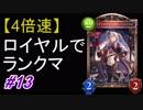 【4倍速】ロイヤルでランクマ!#13【シャドウバース/Shadowverse】