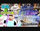 【日刊Minecraft】最強の匠は誰かスカイブロック編改!絶望的センス4人衆がカオス実況!#110【TheUnusualSkyBlock】