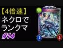 【4倍速】ネクロでランクマ!#14【シャドウバース/Shadowverse】