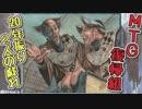 【MTG復帰組】20年振り2人の戯れpart10【マジックザギャザリング】