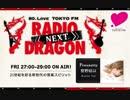 [TOKYOFM]RADIO DRAGON -NEXT-_2019/04/13 0300-菅野結以